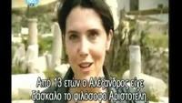 The Ancient World with Bettany Hughes - Alexandria The Greatest City